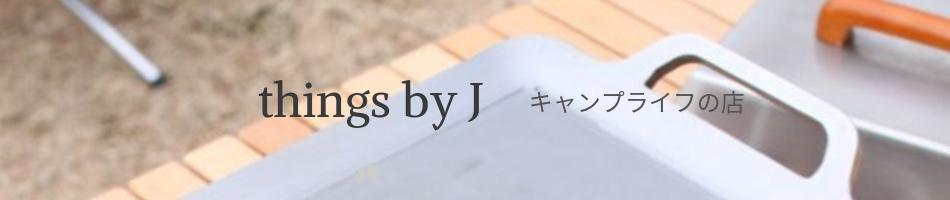 キャンプライフの店 things by J:心地よいアウトドアライフのためのモノとコト