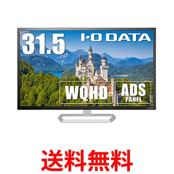 I-O DATA モニター 31.5インチ WQHD ADSパネル HDMI×3 DP×1 スピーカー付 EX-LDQ321DB 送料無料 【SG09097】