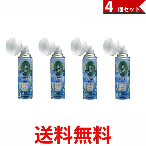 イワタニピュア 酸素缶(NRS-1 ) 4個セット 送料無料 【SK00518】