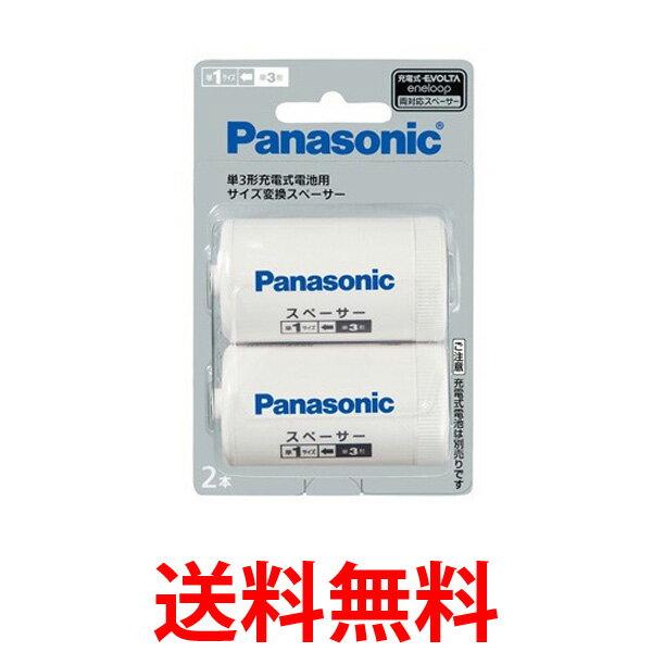 ショップ オブ ザ イヤー2019 総合賞受賞店 Panasonic BQ-BS1 2B パナソニック サイズ変換スペーサー 2本入 BQBS12B 単3形→単1形 充電式 送料無料 特別セール品 電池用 店内全品対象 単3形 SK01527
