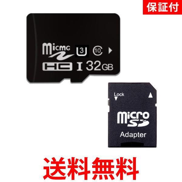 ショップ オブ ザ 受賞店 イヤー2019 総合賞受賞店 1年保証付 受注生産品 microSDカード MicroSDカード microSDHC マイクロSDカード U3 管理C 送料無料 SK01966 ドラレコ用 アダプタ付き 32GB UHS-I Class10