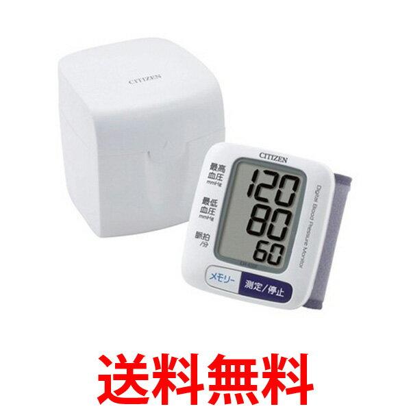 割り引き ショップ オブ ザ イヤー2019 総合賞受賞店 CITIZEN CH-650F 迅速な対応で商品をお届け致します シチズン 手首式血圧計 電子血圧計 SK02601 送料無料 CH650F