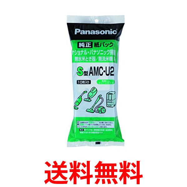 お買い物マラソン 8月4日 水 国内在庫 20:00~8月11日 01:59まで ポイント最大25.5倍 交換用紙パック ブランド買うならブランドオフ S型 無線米機 送料無料 AMCU2 米とぎ PANASONIC パナソニック AMC-U2 SK04817