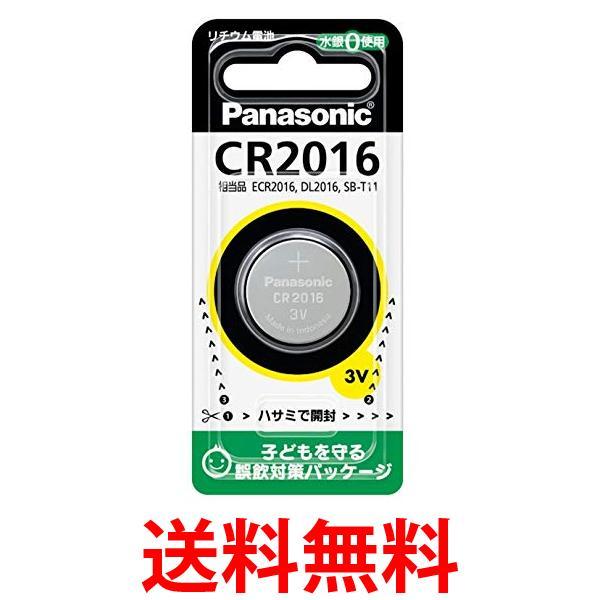 期間限定特価品 ショップ オブ ザ イヤー2019 総合賞受賞店 パナソニック SK06259 1個入 コイン型リチウム電池 新作製品 世界最高品質人気 送料無料 CR2016P