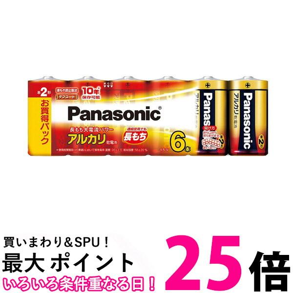 スーパーセール 9月4日 土 20:00~9月11日 01:59まで ポイント最大25.5倍 パナソニック 日本全国 上等 送料無料 6SW 6本パック Panasonic SK01278 単2形アルカリ乾電池 LR14XJ
