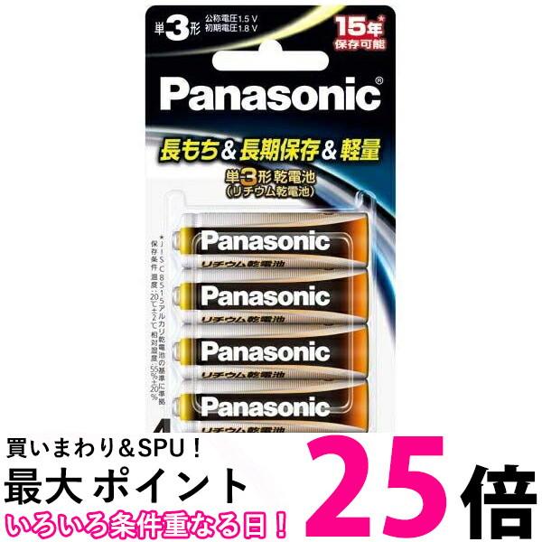 物品 スーパーセール 9月4日 土 特売 20:00~9月11日 01:59まで ポイント最大25.5倍 Panasonic FR6HJ 送料無料 リチウム乾電池 SK02582 パナソニック 4本パック 4B 単3形
