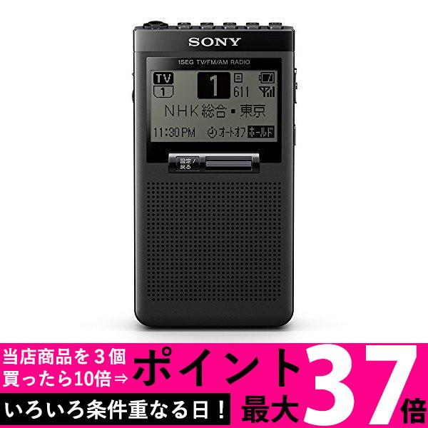 SONY ワンセグTV音声/FMステレオ/AMラジオ XDR-64TV 【SS4548736046573】