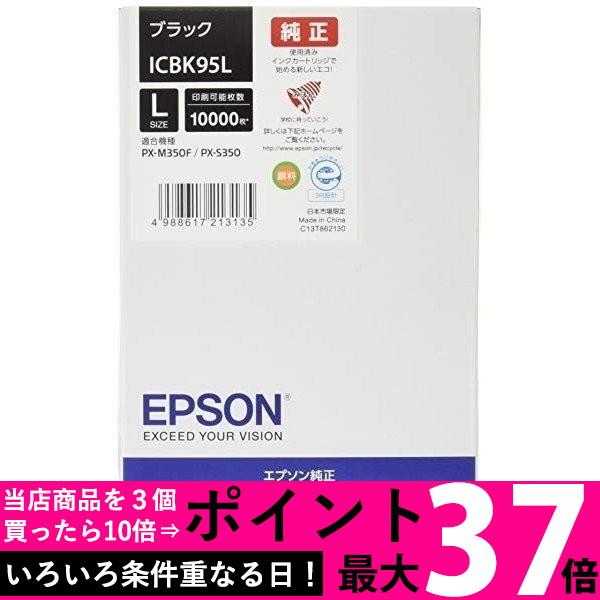 EPSON インクカートリッジ ICBK95L 1色 【SS4988617213135】