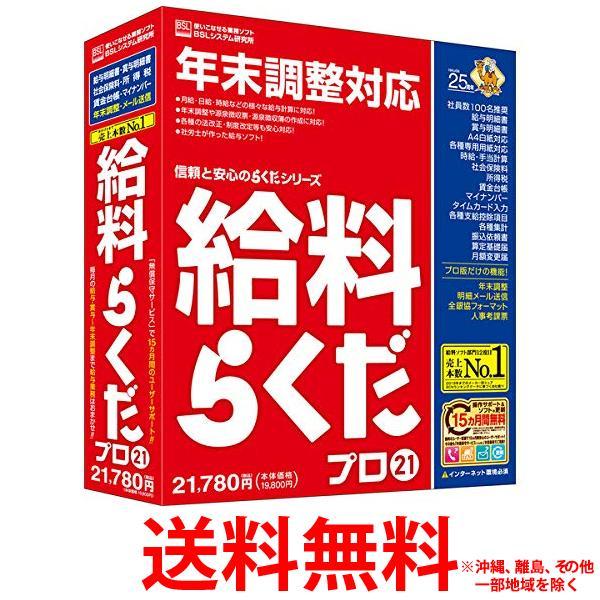 ショップ オブ ザ イヤー2019 日本未発売 総合賞受賞店 BSLシステム研究所 Research 給料らくだプロ21 System 毎日激安特売で 営業中です Institute BSL SS4996650315983