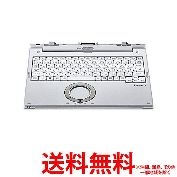Panasonic XZ6専用キーボードベースユニット CF-VEKXZ01JS 【SS4549077901927】