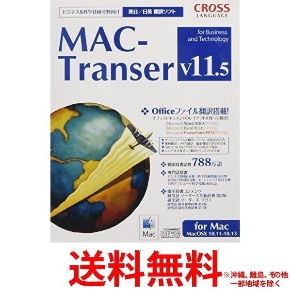クロスランゲージ MAC-Transer V11.5 【SS4947398117070】