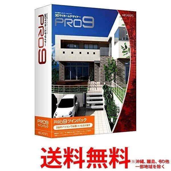 メガソフト 3DマイホームデザイナーPRO9 ツインパック 【SS4956487010512】
