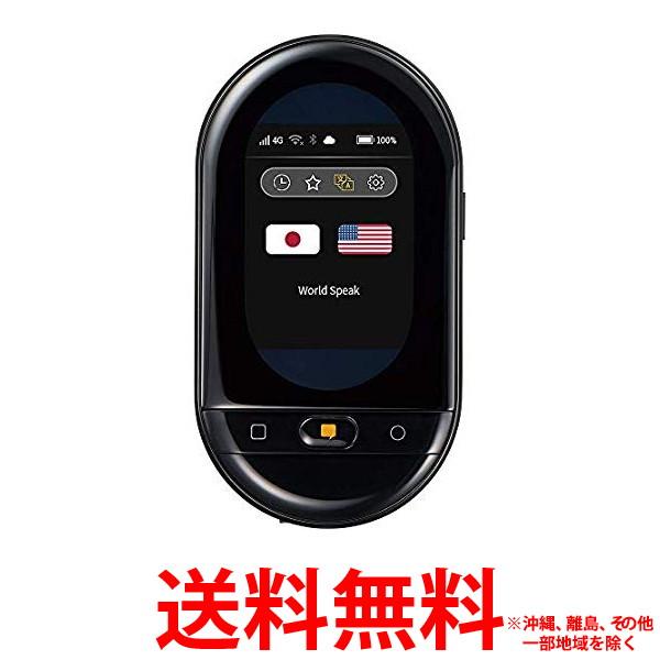 KING JIM ポ?タブル翻訳機国内専用SIM HYP10-J48クロ 【SS4971660776610】