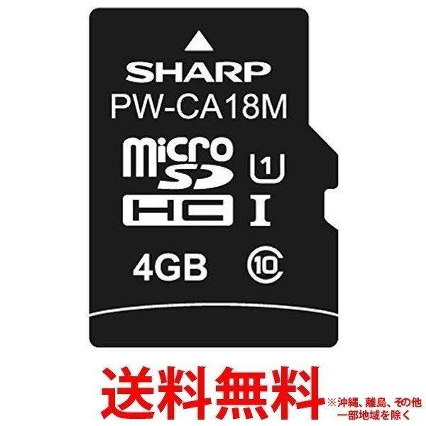 SHARP コンテンツカード PW-CA18M 【SS4974019927831】