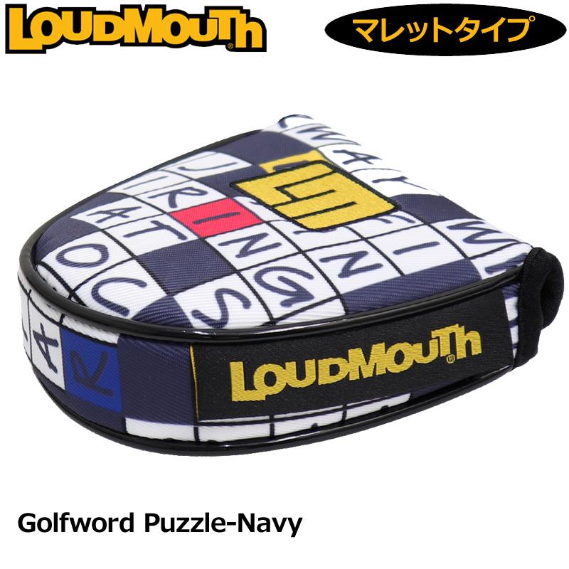 即納 やんちゃで遊び心がありながら 上品で派手 ラウドマウス専門店 日本一の品揃え ラウドマウス 日本未発売 パターカバー マレット タイプ ヘッドカバー 日時指定 Golfword Puzzle Navy 日本規格 な 760987 ゴルフワードパズルネイビー ゴルフ用品 Loudmouth 266 MT LM-HC0008 派手 20FW 新品