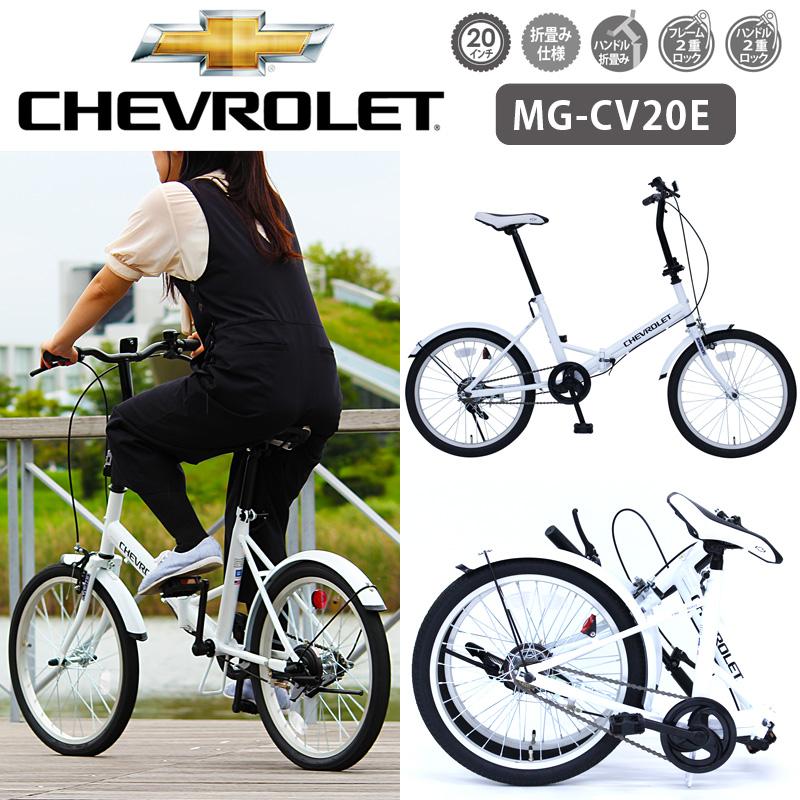 CHEVROLET FDB20E シボレー 20インチ 折畳み 自転車 MG-CV20E【新品】シティ サイクル サイクリング %off