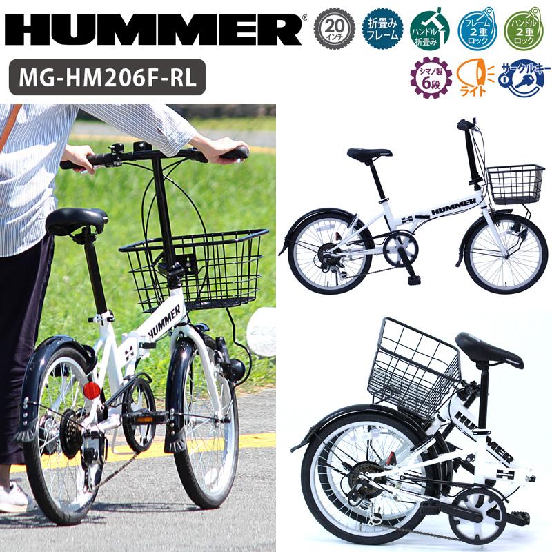 HUMMER FDB206SF ハマー 20インチ 折畳み 自転車 MG-HM206F-RL【新品】シティ サイクル サイクリング %off