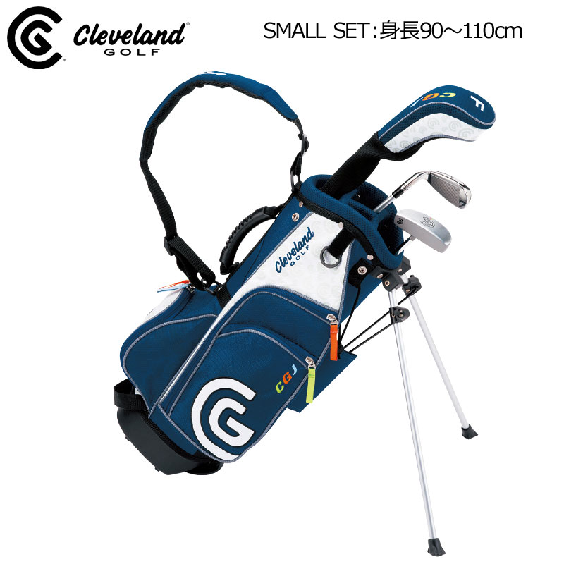 クリーブランド ジュニア ゴルフセット 3本 キャディバッグ付 90-110cm 向け SMALL SET CGJM3S【新品】Cleveland スモール セット ハーフセット クラブセット