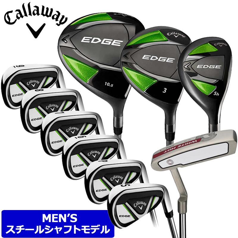 Callaway キャロウェイ メンズ ゴルフセット 10本セット EDGE インポートモデル【スチールシャフト セット】【新品】フルセット エッジ クラブセット USモデル %off MAR1 MAR2