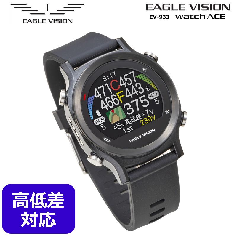 朝日ゴルフ 2019 EAGLE VISION Watch ACE イーグルビジョンウォッチ エース EV-933 【正規販売店・保証付】【新品】19SS GPS ゴルフナビ 距離計