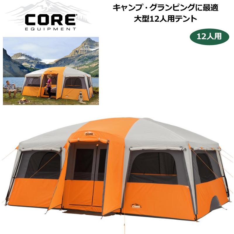 CORE テント 12人用 ストレート ウォール キャビン テント 2ルーム 4.8m×3.3m Straight Wall Cabin Tent【新品】 コア キャンプ用 グランピング用 アウトドア用品 %off