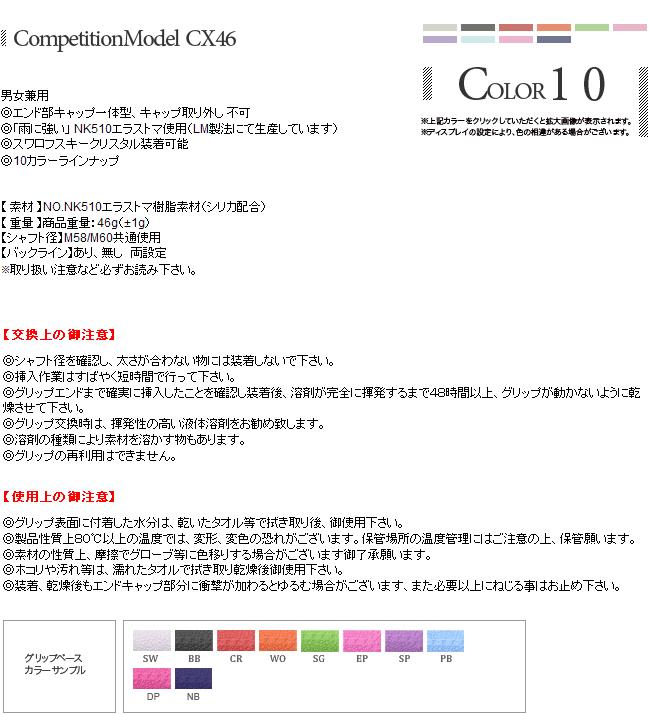 精英手柄-精英握 CX46 竞争模型 M58/M60 所有 12 种颜色 fs3gm。