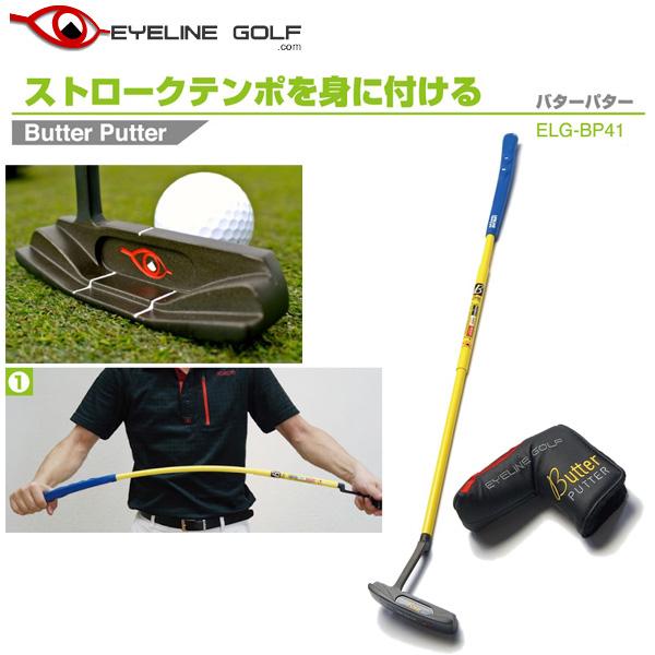 Eyeline Golf(アイラインゴルフ) ELG-BP41 バターパター オリジナルカバー付き【新品】Batter Putter 練習用品