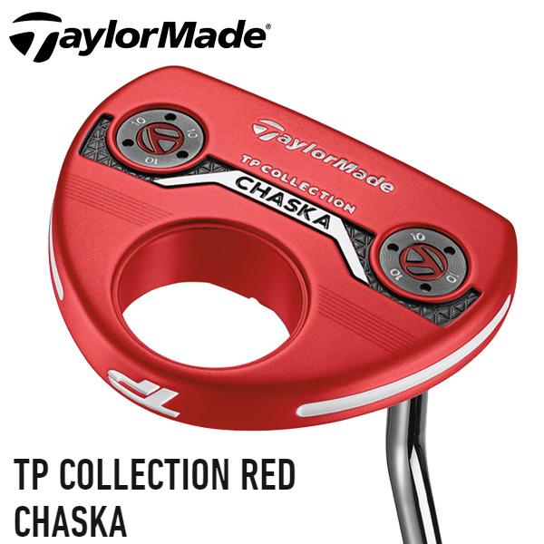 【51%off】テーラーメイド 2017 パター TPコレクションレッドチャスカ【新品】TaylorMade TP COLLECTION RED CHASKA