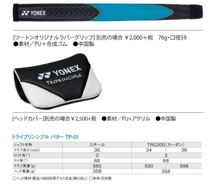 YONEX (Yonex) Triprinciple 推杆 TP-01 托盘原则推杆石墨轴模型石墨 TRG300 碳轴安装