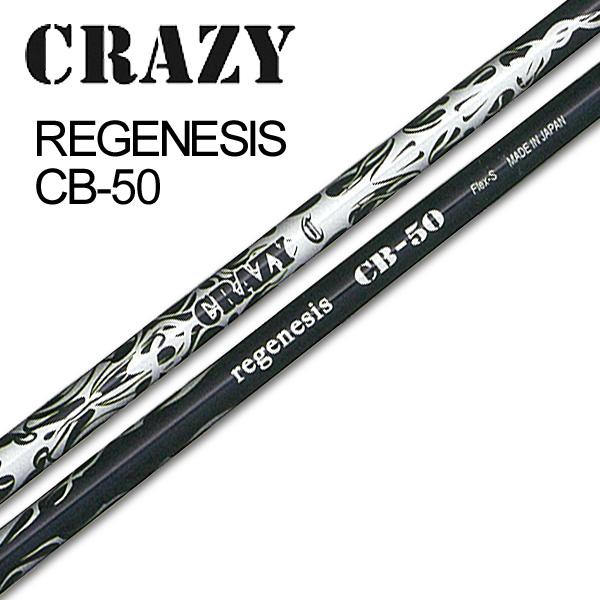 CRAZY(クレイジー) REGENESIS CB-50 ドライバー用 カーボンシャフト単品 正規品【新品】クレージー ウッドDriver