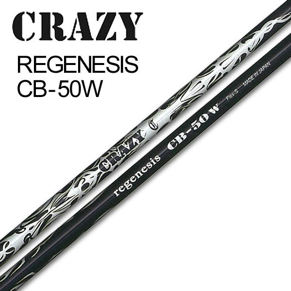 CRAZY(クレイジー) REGENESIS CB-50W ドライバー用 カーボンシャフト単品 正規品【新品】クレージー ウッドDriver