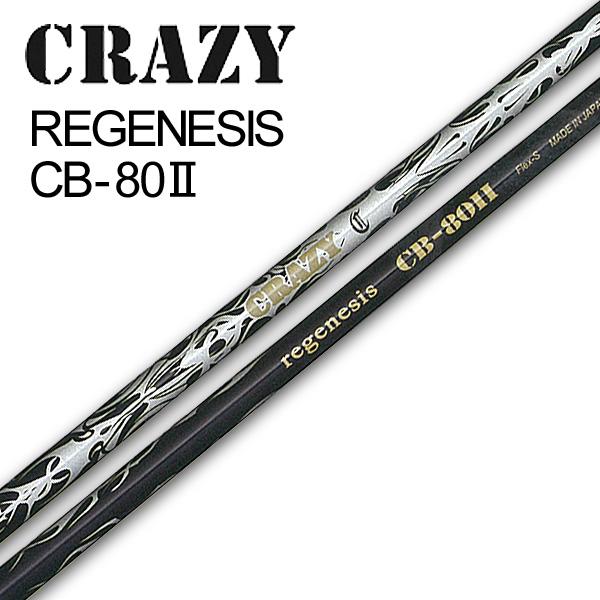 CRAZY(クレイジー) REGENESIS CB-80-2 ドライバー用 カーボンシャフト単品 正規品[新品]クレージー ウッドDriver