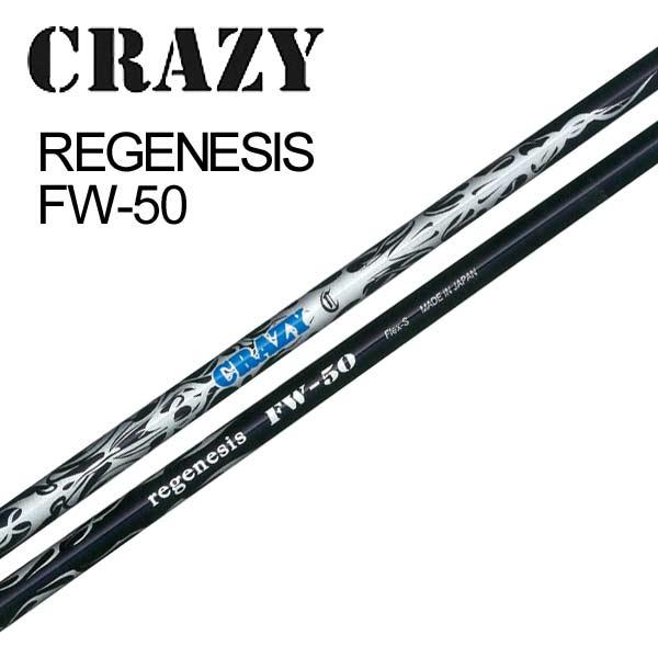 CRAZY(クレイジー) REGENESIS FW-50 FW フェアウェイ専用 カーボンシャフト単品 正規品【新品】クレージー ウッドFW