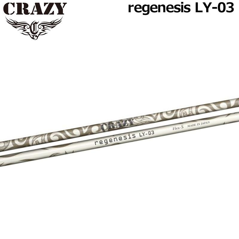 CRAZY(クレイジー) REGENESIS LY-03 ドライバー用 カーボンシャフト単品 正規品【新品】クレージー ウッドDriver