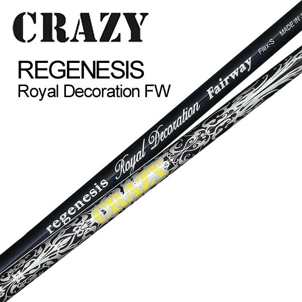CRAZY(クレイジー) REGENESIS Royal Decoration FW フェアウェイ専用 カーボンシャフト単品 正規品【新品】クレージー ウッドFW