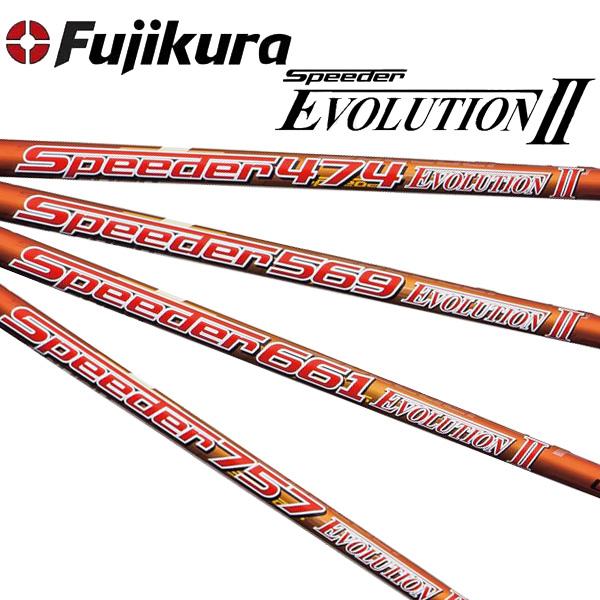 [优惠券有][45%off]fujikurasupidaeboryushontsu/Speeder EVOLUTION2(474/569/661/757)轴单物品国内正规的物品[新货]