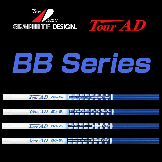 [クーポン有][46%off]グラファイトデザイン TourAD BB-5/BB-6/BB-7/BB-8 シャフト単品 国内正規品[新品]