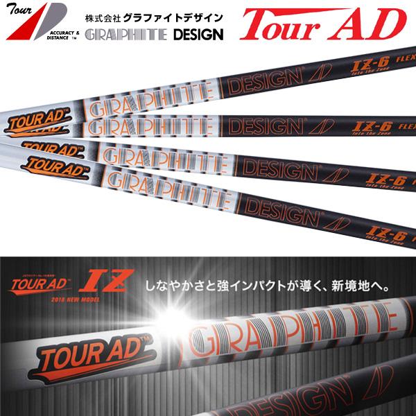 【35%off】グラファイトデザイン TourAD IZシリーズ IZ4 IZ5 IZ6 IZ7 IZ8 シャフト単品 国内正規品【新品】17ツアーエーディー