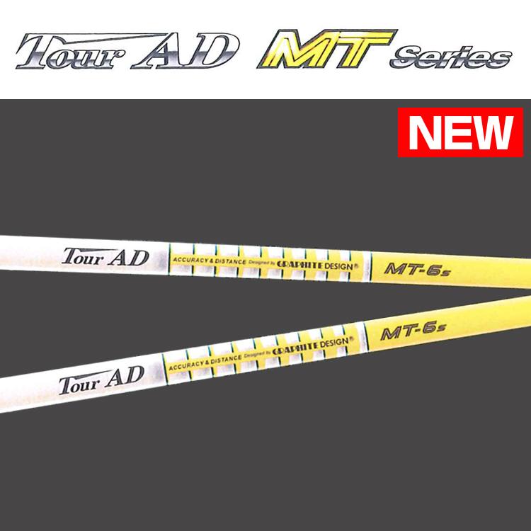 【35%off】【ウッド専用】グラファイトデザイン TourAD MT-5/MT-6/MT-7/MT-8 シャフト単品 国内正規品【新品】