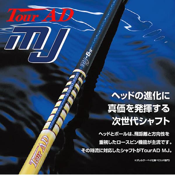 【35%off】【ウッド専用】グラファイトデザイン TourAD MJシリーズ(MJ-5/MJ-6/MJ-7/MJ-8) シャフト単品 日本正規品 【新品】 GRAPHITE DESIGN