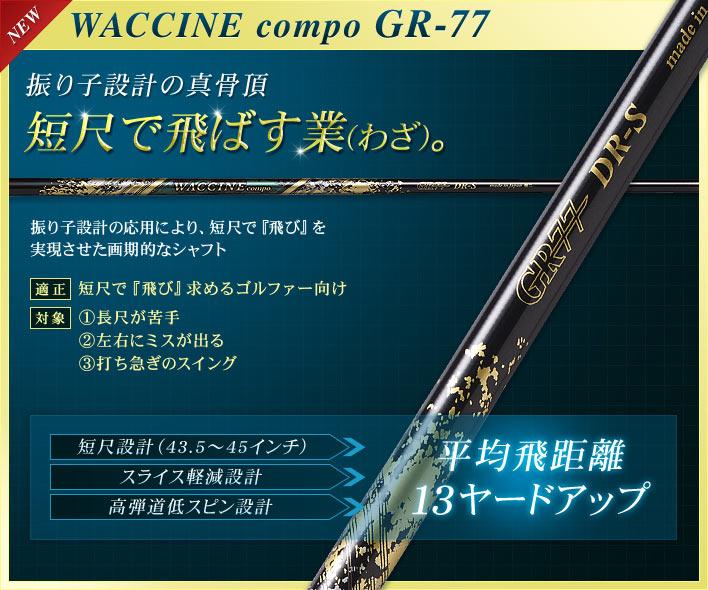 WACCIN 复合材料疫苗成分驱动轴的只是普通产品的 GR 77 博士