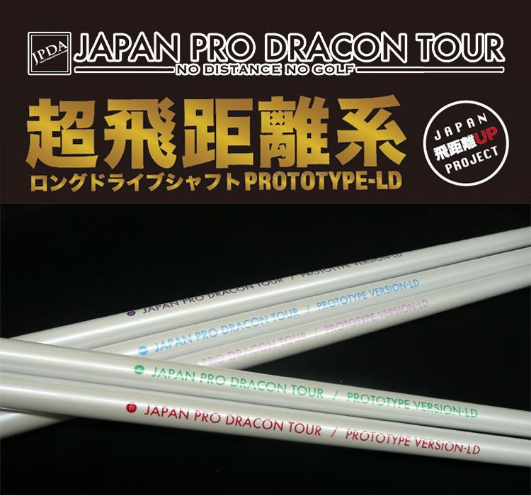 日本 prodracon 协会 (JPDA) 超长距离长传动轴原型 LD 木轴轴单轴类零件