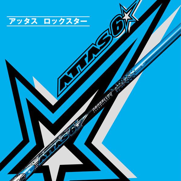 【40%off】USTマミヤ ATTAS 6 STAR アッタス ロックスター ウッド用 シャフト 日本仕様【新品】