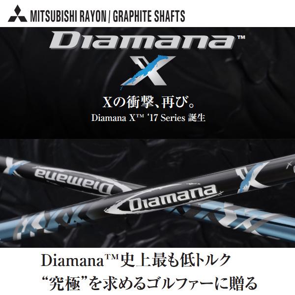 三菱レイヨン Diamana X series ディアマナX'17シリーズ シャフト単品【国内正規品】【新品】17