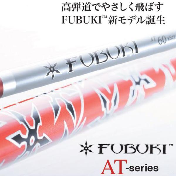 [クーポン有][43%off]三菱レイヨン フブキ FUBUKI AT series シャフト単品[国内正規品][新品]