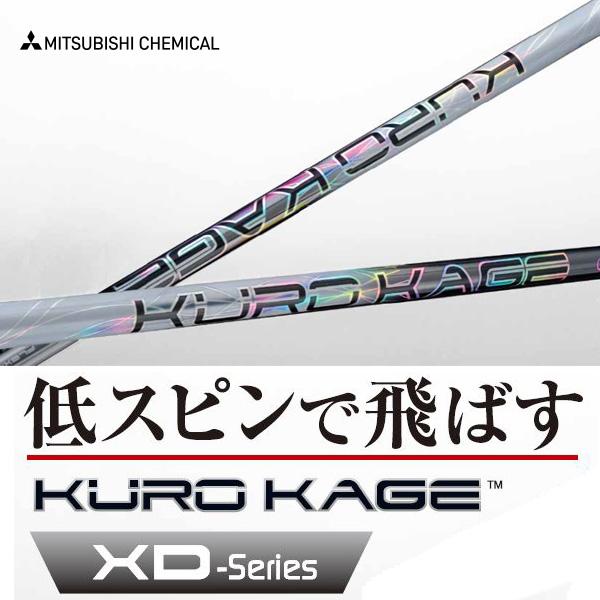 【40%off】三菱ケミカル KURO KAGE クロカゲ XDシリーズ シャフト単品 国内正規品【新品】KUROKAGE レイヨン レーヨン MITSUBISHI