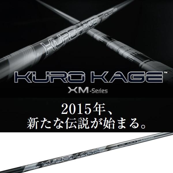 【スペック限定特価】【49%off】三菱レイヨン KURO KAGE(クロカゲ) XMシリーズ(XM50/XM60/XM70/XM80) シャフト単品 国内正規品 KUROKAGE【新品】