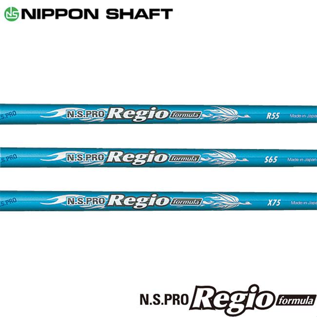 [クーポン有][52%off]日本シャフト N.S.PRO Regio Formula(NSプロ レジオ フォーミュラ) ウッド用カーボンシャフト単品 日本正規品[新品]