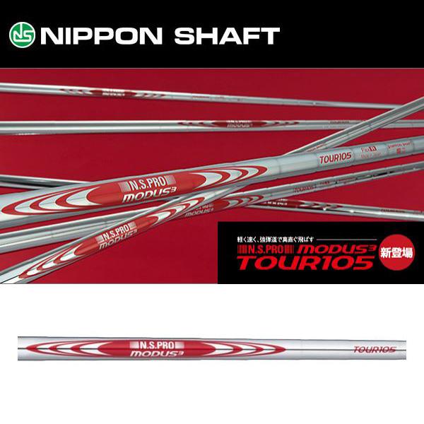 日本轴 N.S.PRO MODUS3 TOUR105 之旅 (作案 3) 105 铁钢轴只是常规产品