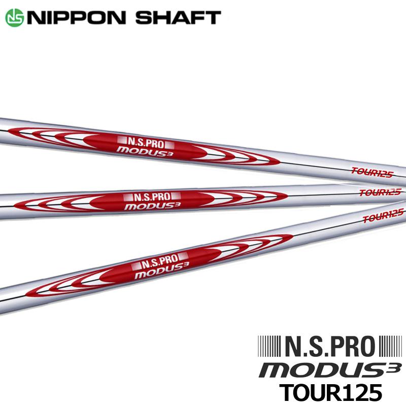 日本シャフト N.S.PRO MODUS3(モーダス3) SYSTEM3 TOUR125 システム3 ツアー125 アイアン用スチールシャフト 6本組(#5-9,PW) 正規品【新品】 %off